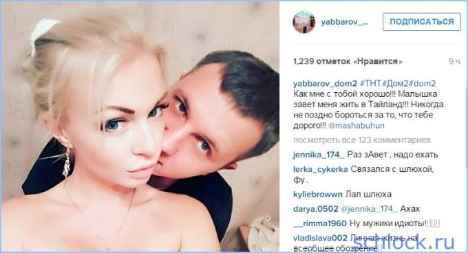 Бухун + Яббаров =?