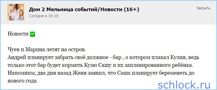 """Чуев решил """"добить"""" Кузина?"""