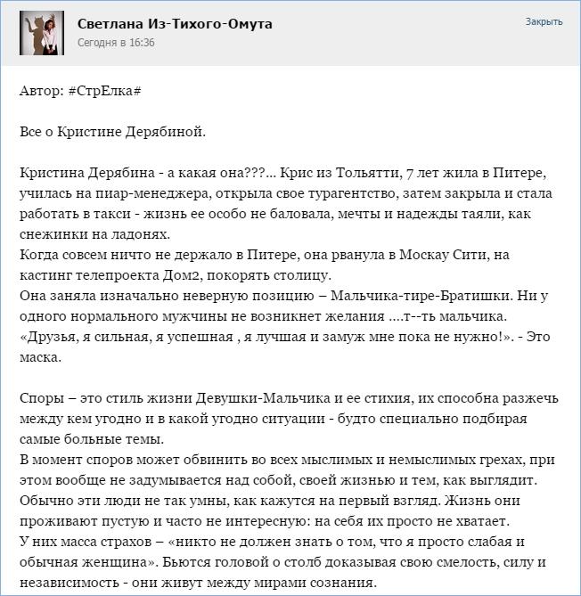 Все о Кристине Дерябиной