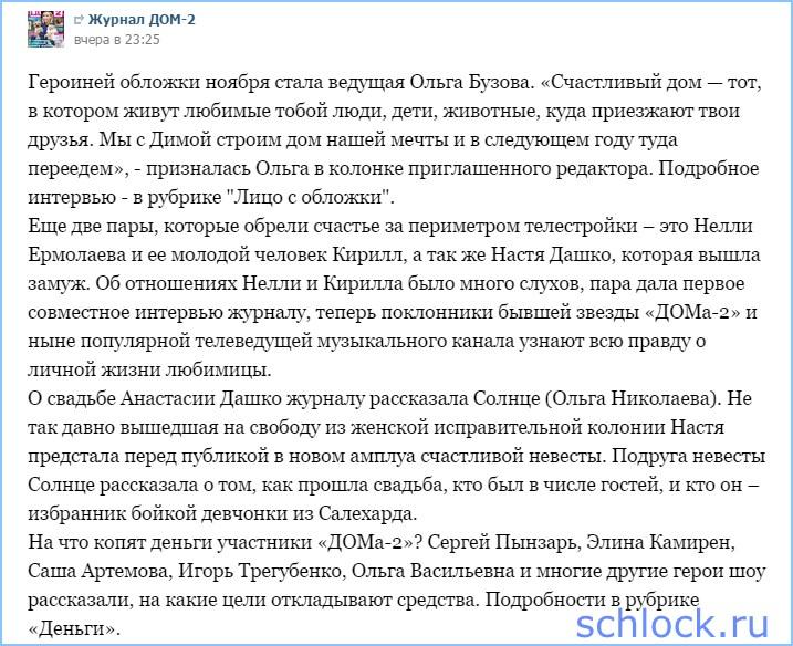 Новости от журнала дом 2 на 28.10.15