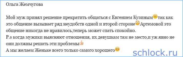 Жемчугов отказался общаться