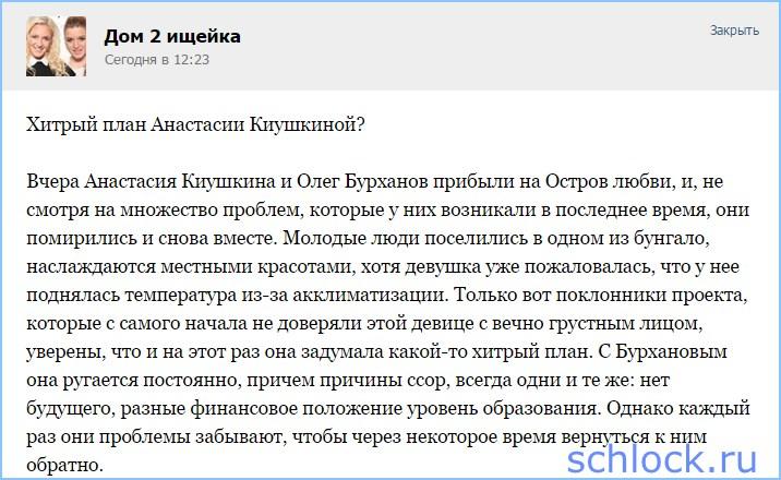 Хитрый план Анастасии Киушкиной?