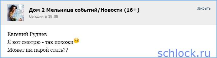 """""""Любовная переписка"""" Руднева и Камы"""