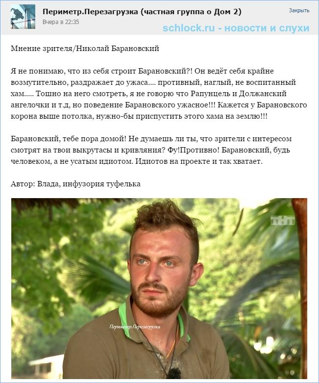 Что из себя строит Барановский?