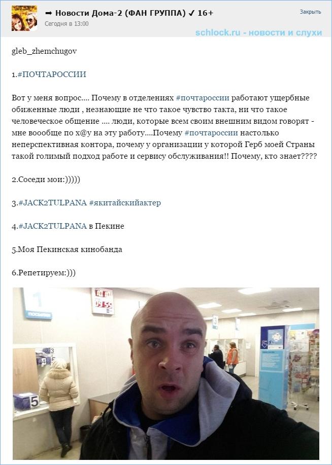 Почта России - говно
