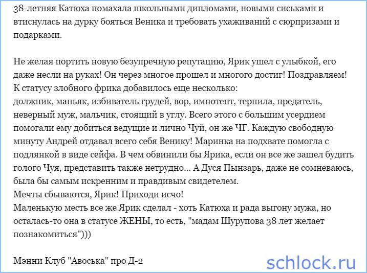 Летопись Ярика Шурупова и Чуя