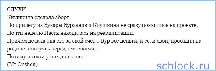 Слухи о Киушкиной!