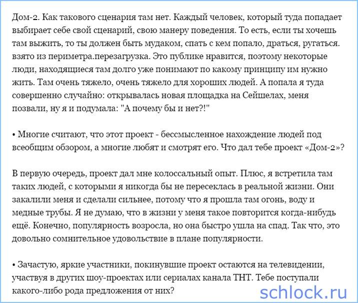 Интервью с Аленой Павловой