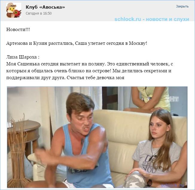 Артемова и Кузин расстались