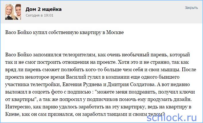 Вася стал москвичом