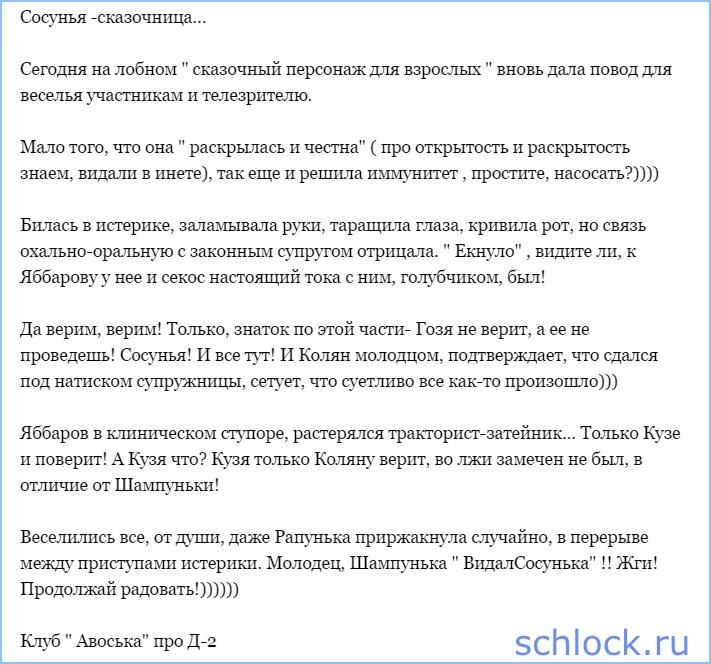 Сосунья -сказочница...