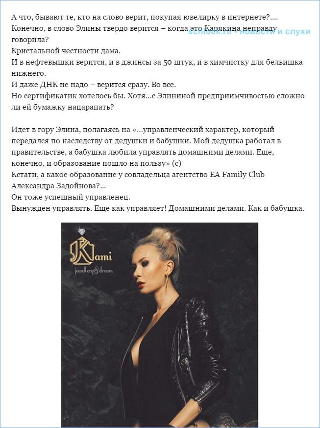 Успешная Элина Карякина