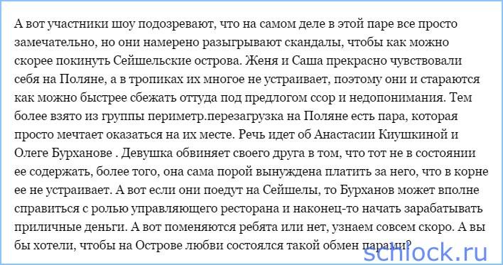Кузина и Артемову подозревают в обмане