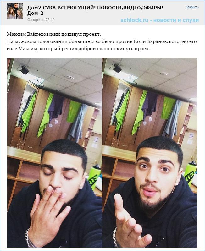 Максим Вайтеховский покинул проект