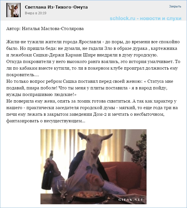 Задойнов - депутат!