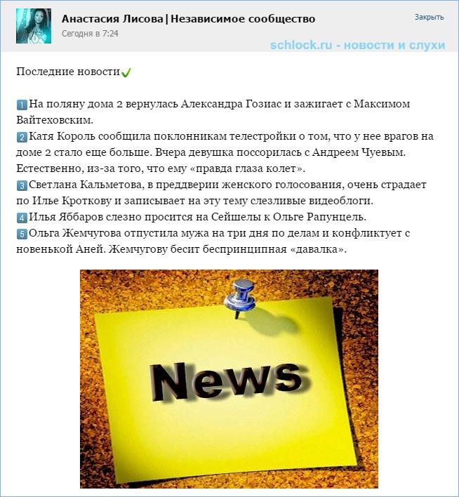 Новости кучной 08.10.15