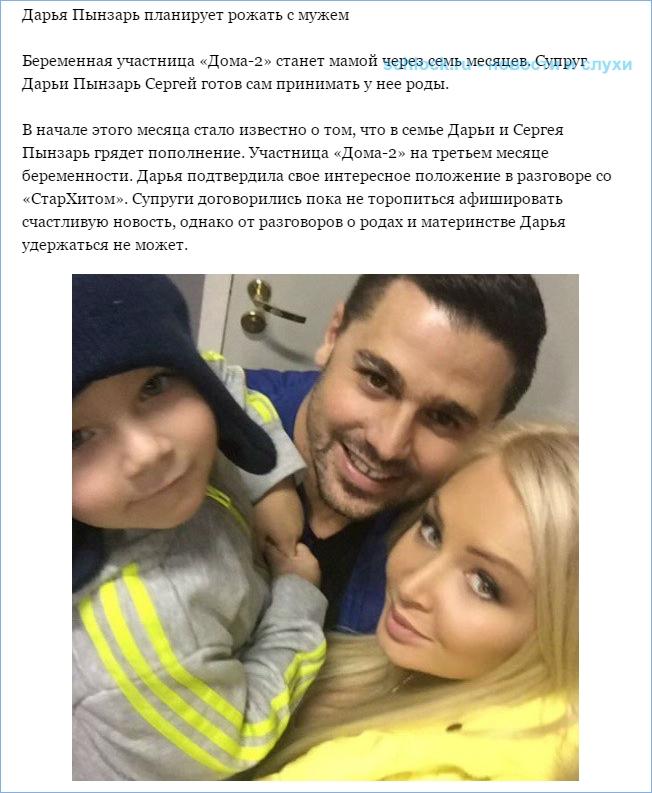 Дарья Пынзарь планирует рожать с мужем