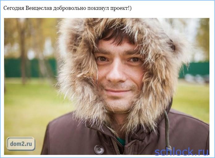 "Венцеслав ""кинул"" Катю Король!"