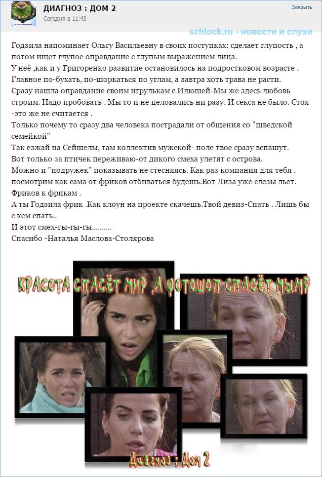 Годзила напоминает Ольгу Васильевну