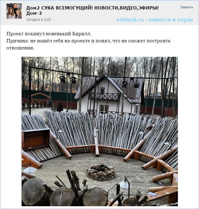 Проект покинул новенький Кирилл