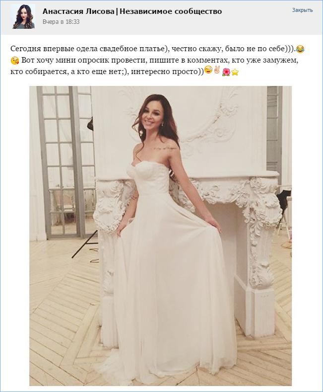 Лисова в свадебном платье