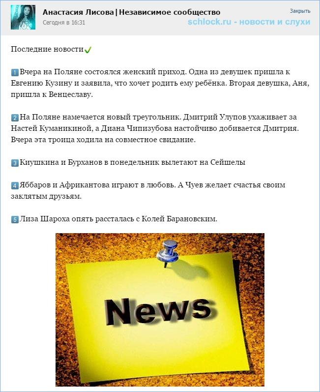 Новости кучной на 04.10.15