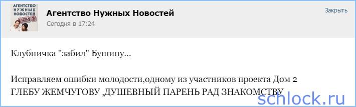 """Клубничка """"забил"""" Бушину..."""