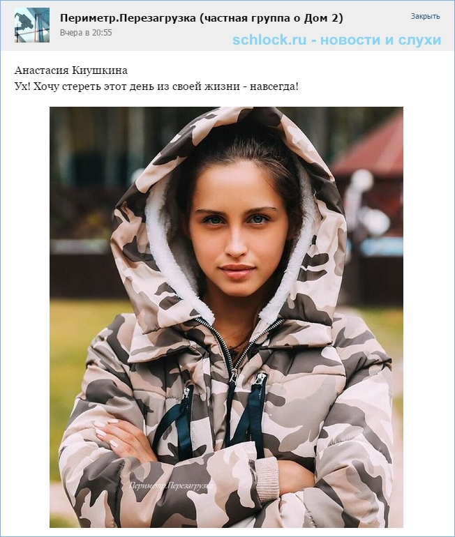 Что за ужас случился с Киушкиной?