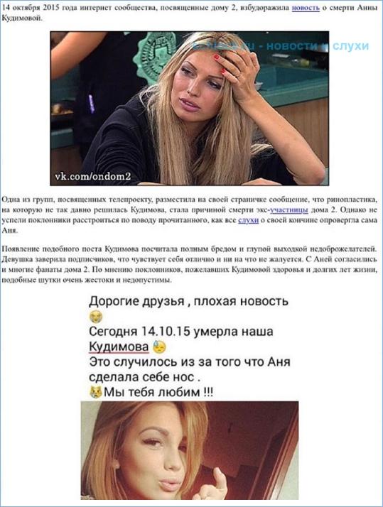Аня Кудимова умерла