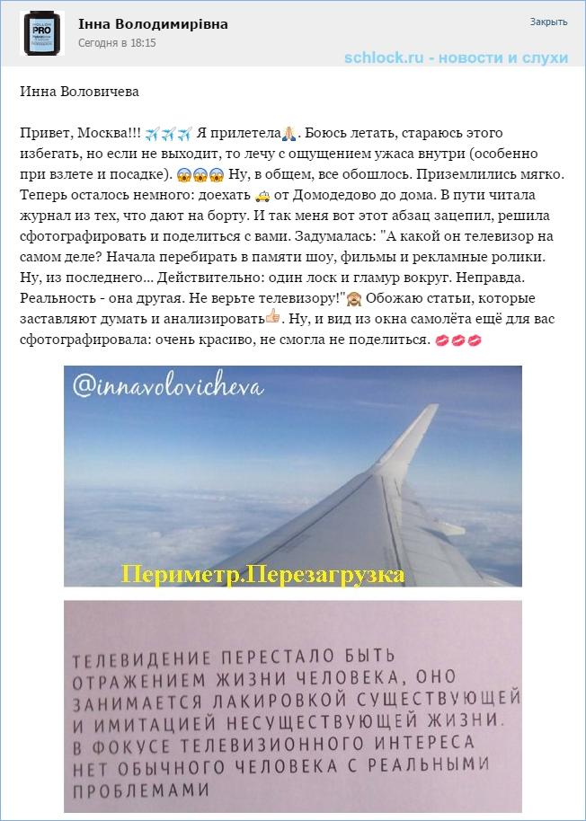 Привет, Москва!!! ✈✈✈ Я прилетела