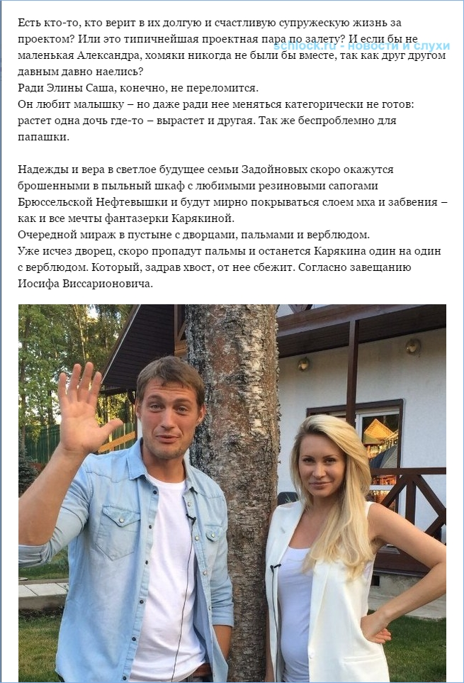 Иосиф Виссарионович и Сашка Фортуна