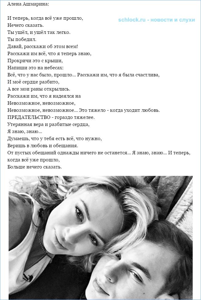 Алена Ашмарина:  И теперь, когда всё...