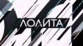 Дарья Пынзарь в программе «Лолита»