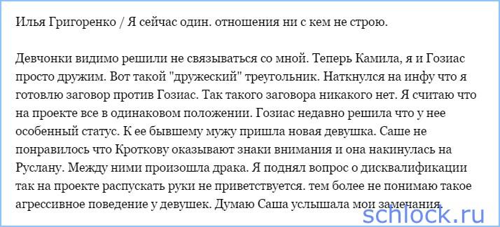 """""""Дружеский"""" треугольник"""