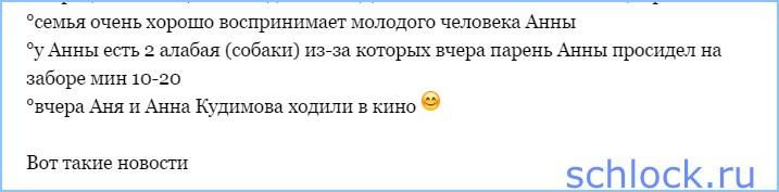 Новости от Якуниной