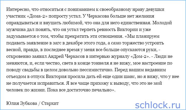 Черкасов задумался о расставании