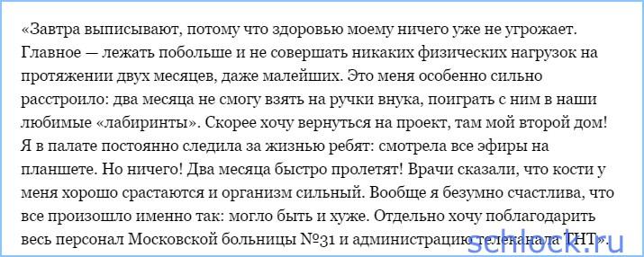 Мать Александра Гобозова выписали