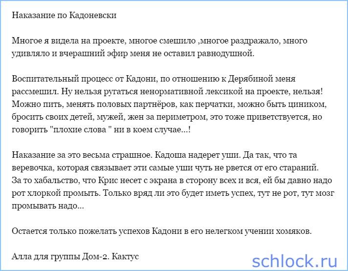 Наказание по Кадоневски