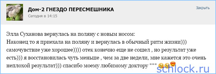 Суханова вернулась
