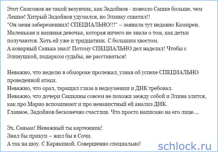 Расчетливый хитрец, счастливчик Задойнов