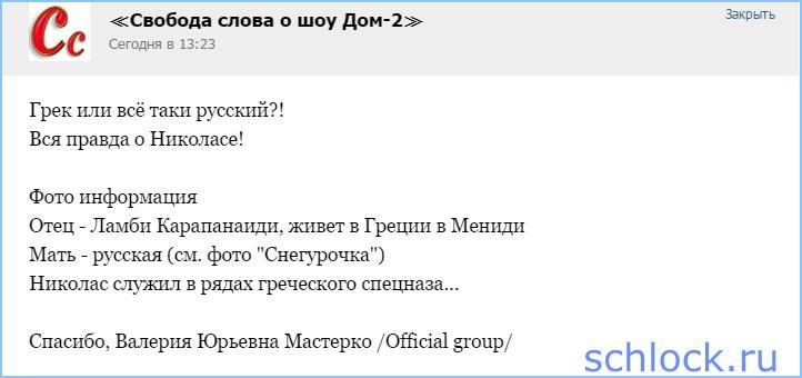 Грек? Русский? Украинец?