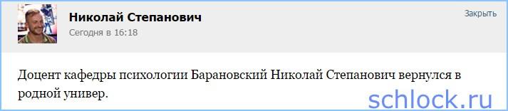 Барановский напоминает о себе