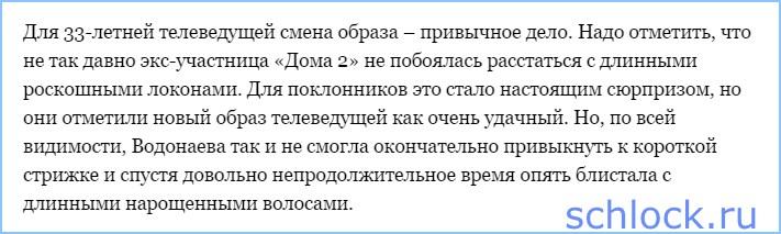 Водонаева стала похожа на подростка