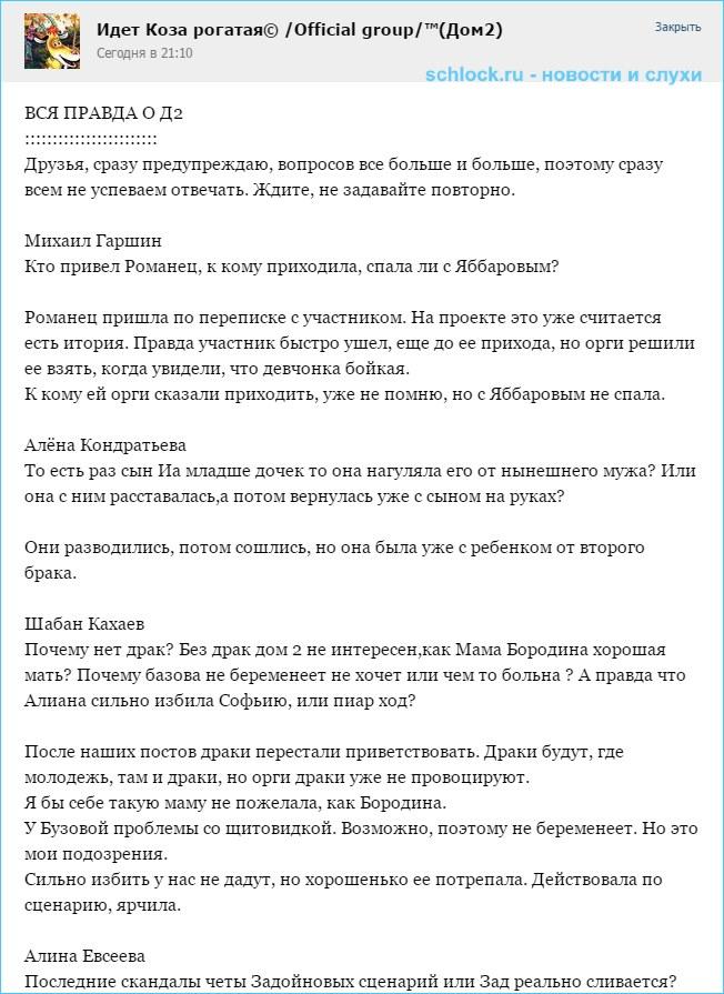 Вся правда о доме 2. Кассандра (16 ноября)