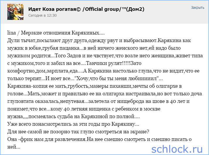 Мерзкие отношения Карякиных....