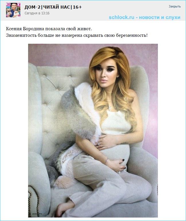 Ксения Бородина показала свой живот