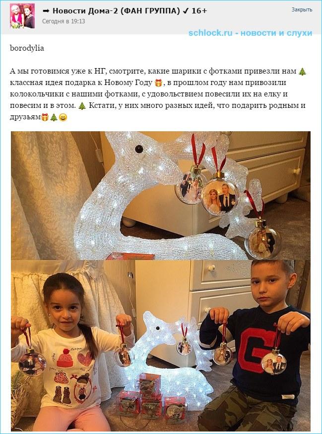 Как Бородина готовится к новому году