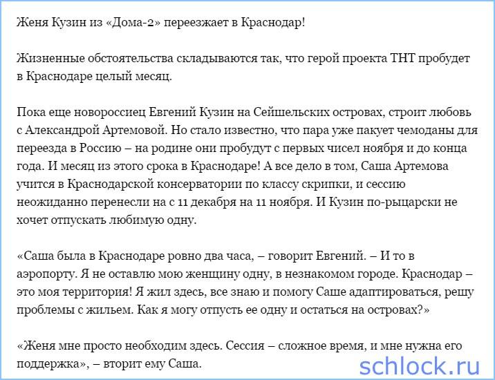 Кузин из «Дома-2» переезжает в Краснодар!