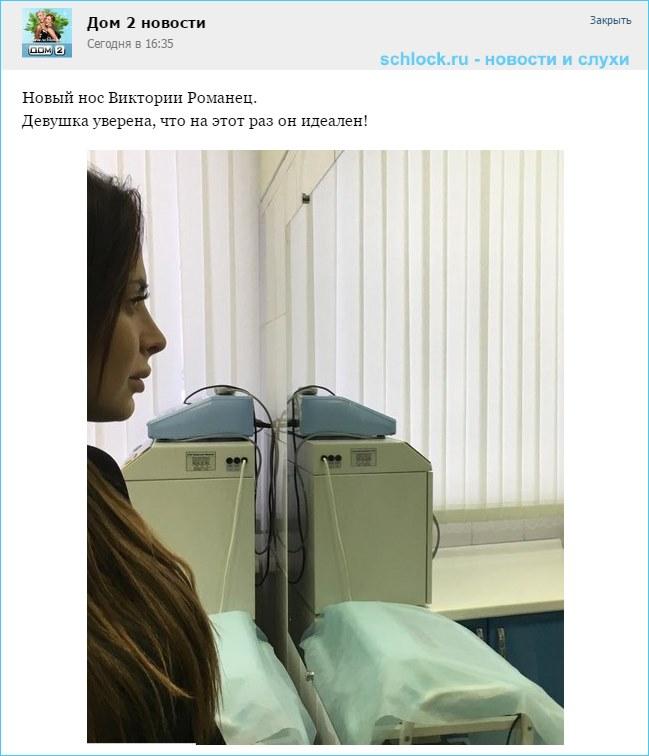 Новый нос Виктории Романец