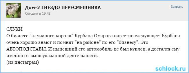 """""""Алмазный король"""" Бородиной"""